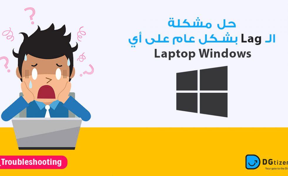 حل مشكلة الـ Lag بشكل عام على أي Laptop Windows